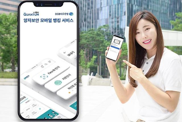Bank introduces mobile banking service app based on SK Telecom's 5G quantum cryptography [Courtesy of SK Telecom]